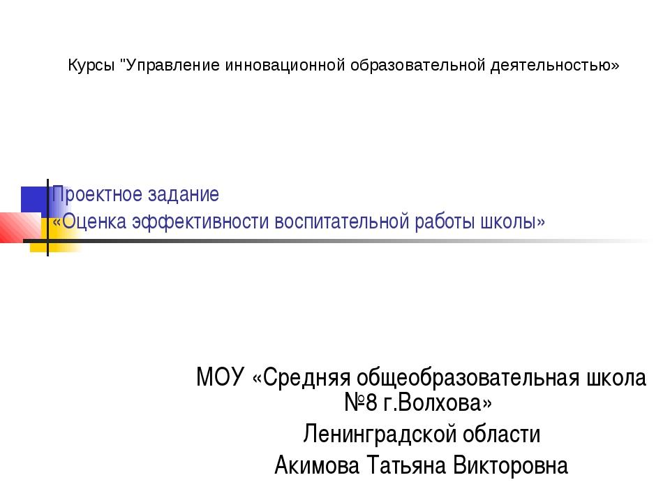 Проектное задание «Оценка эффективности воспитательной работы школы» МОУ «Сре...