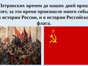 С Петровских времен до наших дней прошло 300 лет, за это время произошло мног