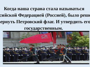 Когда наша страна стала называться Российской Федерацией (Россией), было реше
