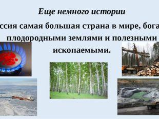 Еще немного истории Россия самая большая страна в мире, богатая плодородными
