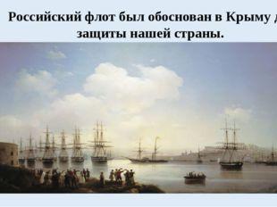 Российский флот был обоснован в Крыму для защиты нашей страны.