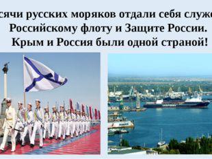 Тысячи русских моряков отдали себя служению Российскому флоту и Защите России