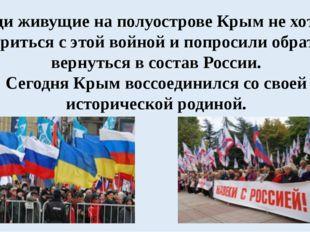 Люди живущие на полуострове Крым не хотели мириться с этой войной и попросил