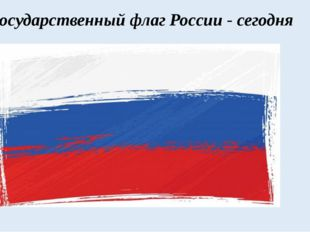 Государственный флаг России - сегодня
