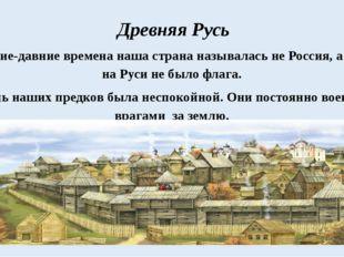 Древняя Русь В давние-давние времена наша страна называлась не Россия, а Русь