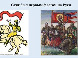 Стяг был первым флагом на Руси.