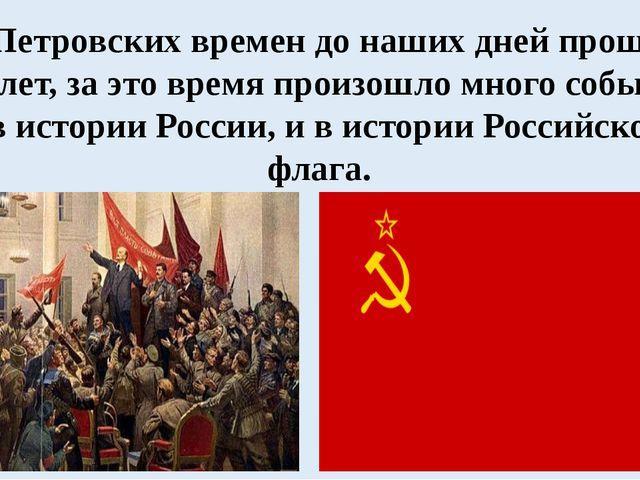 С Петровских времен до наших дней прошло 300 лет, за это время произошло мног...