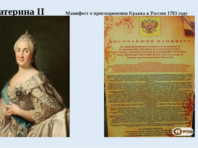 Екатерина II Манифест о присоединении Крыма к России 1783 году