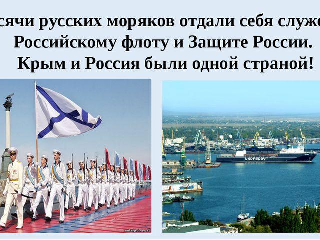 Тысячи русских моряков отдали себя служению Российскому флоту и Защите России...