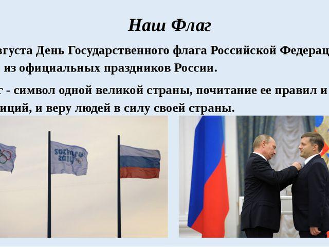 Наш Флаг 22 августа День Государственного флага Российской Федерации — один и...