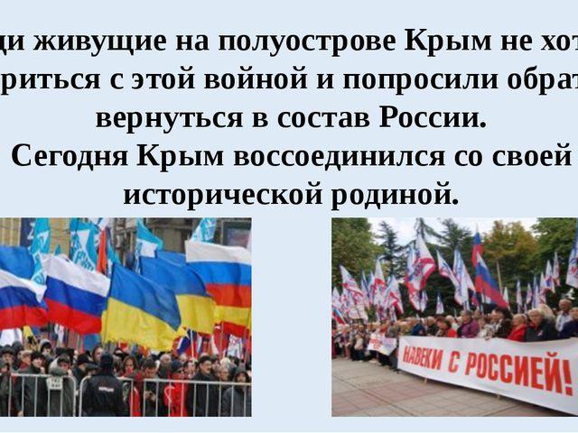 Люди живущие на полуострове Крым не хотели мириться с этой войной и попросил...