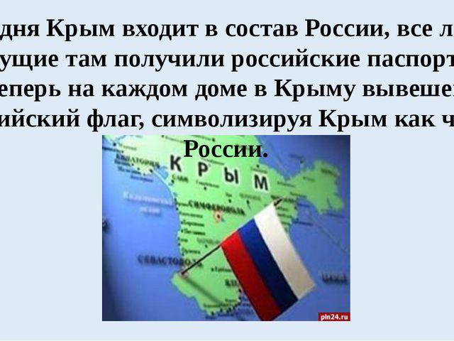 Сегодня Крым входит в состав России, все люди, живущие там получили российски...