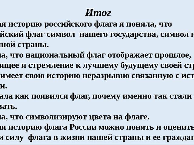 Итог Изучая историю российского флага я поняла, что российский флаг символ на...