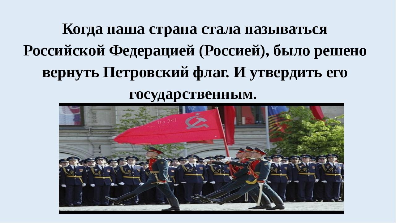 Когда наша страна стала называться Российской Федерацией (Россией), было реше...