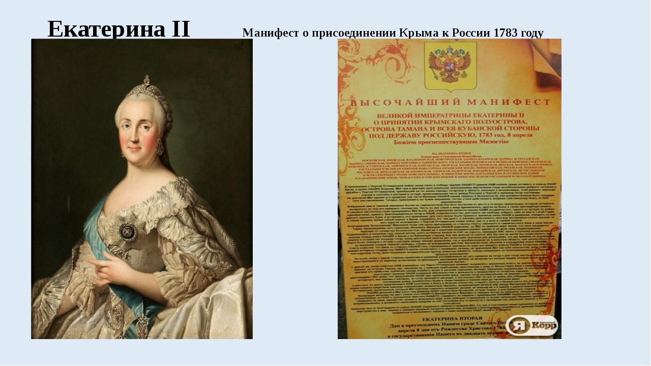 Картинки присоединение крыма к россии 1783 год, днем рождения мужчине