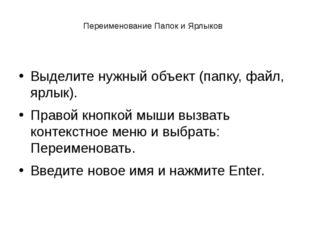 Переименование Папок и Ярлыков Выделите нужный объект (папку, файл, ярлык). П