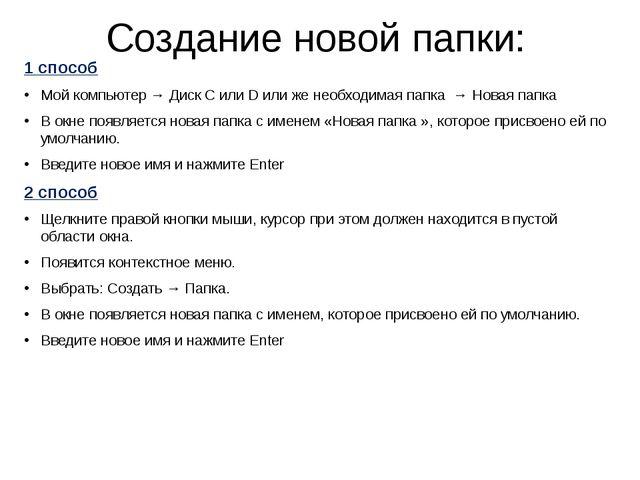 Создание новой папки: 1 способ Мой компьютер → Диск С или D или же необходима...
