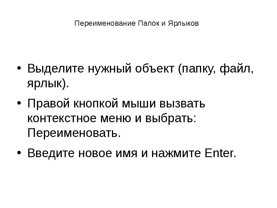 Переименование Папок и Ярлыков Выделите нужный объект (папку, файл, ярлык). П...