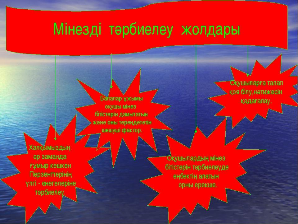 Мінезді тәрбиелеу жолдары Халқымыздың әр заманда ғұмыр кешкен Перзенттерінің...
