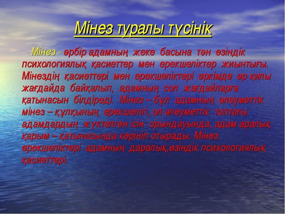 Мінез туралы түсінік Мінез - әрбір адамның жеке басына тән өзіндік психология...