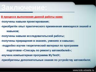 www.lcdo.edusite.ru Заключение: В процессе выполнения данной работы нами: -по