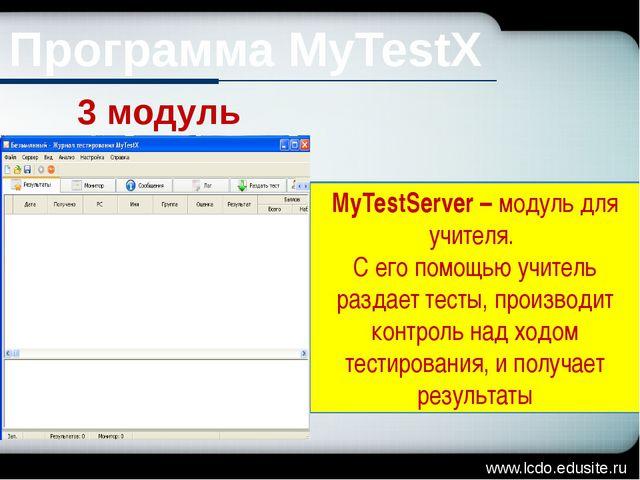 www.lcdo.edusite.ru Программа MyTestX 3 модуль MyTestServer – модуль для учит...