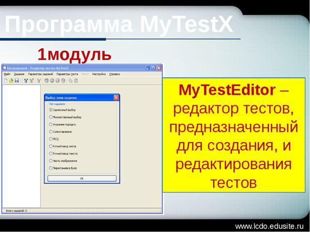 www.lcdo.edusite.ru Программа MyTestX 1модуль MyTestEditor – редактор тестов,...