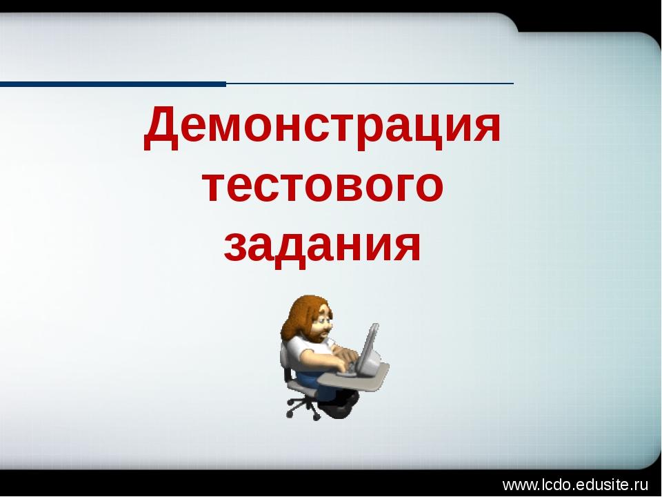 www.lcdo.edusite.ru Демонстрация тестового задания
