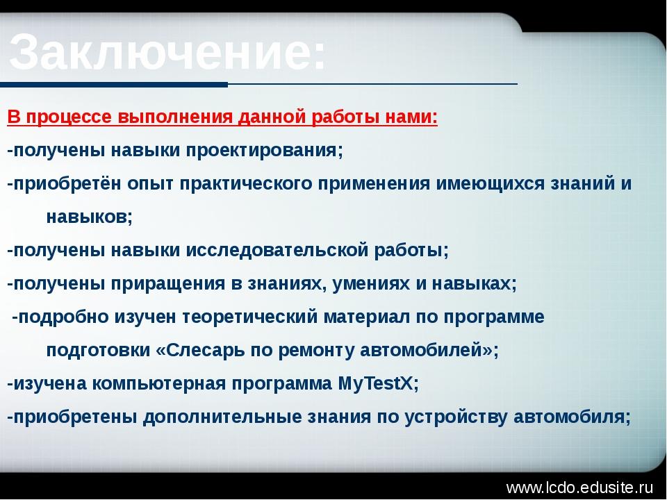 www.lcdo.edusite.ru Заключение: В процессе выполнения данной работы нами: -по...