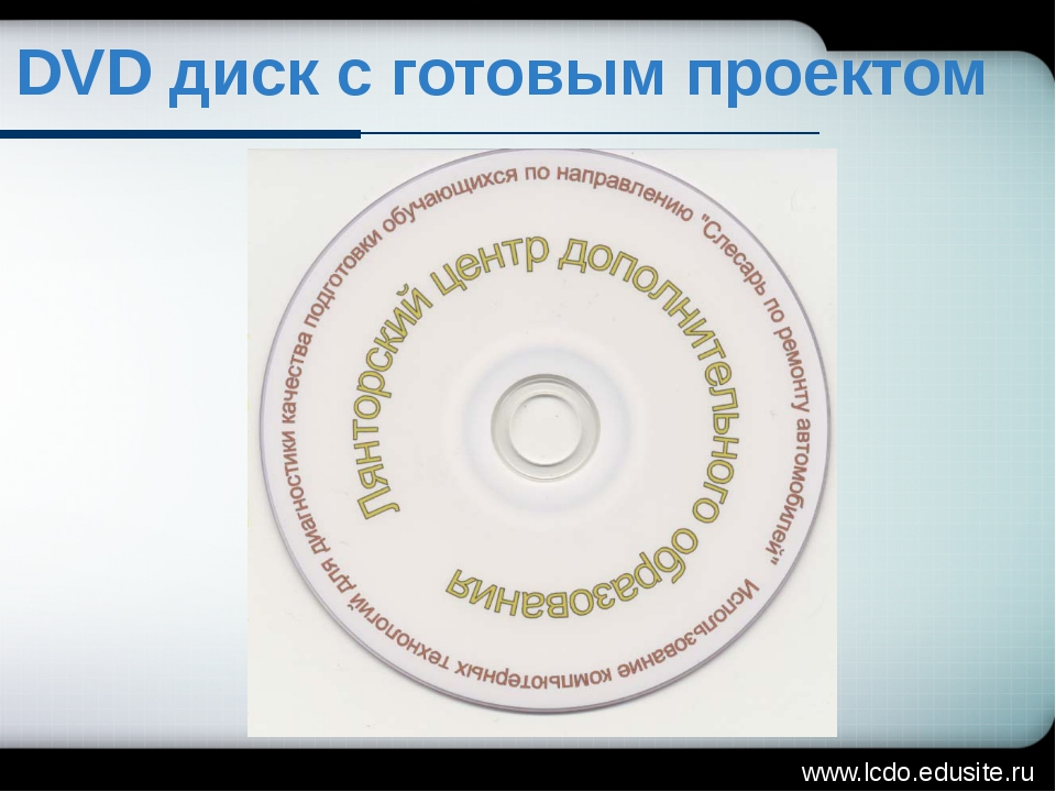 www.lcdo.edusite.ru DVD диск с готовым проектом