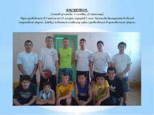 БАСКЕТБОЛ. Состав команды: 5 человек (2 запасных). Игра проводится в 2 тайма