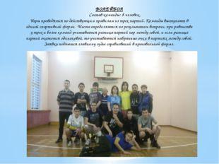 ВОЛЕЙБОЛ Состав команды: 8 человек. Игры проводятся по действующим правилам