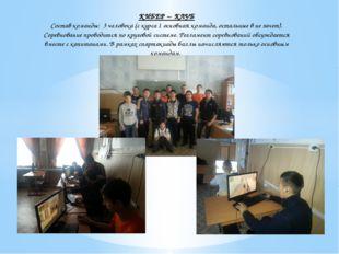 КИБЕР – КЛУБ Состав команды: 3 человека (с курса 1 основная команда, остальны
