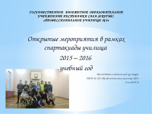 Открытые мероприятия в рамках спартакиады училища 2015 – 2016 учебный год Пре...
