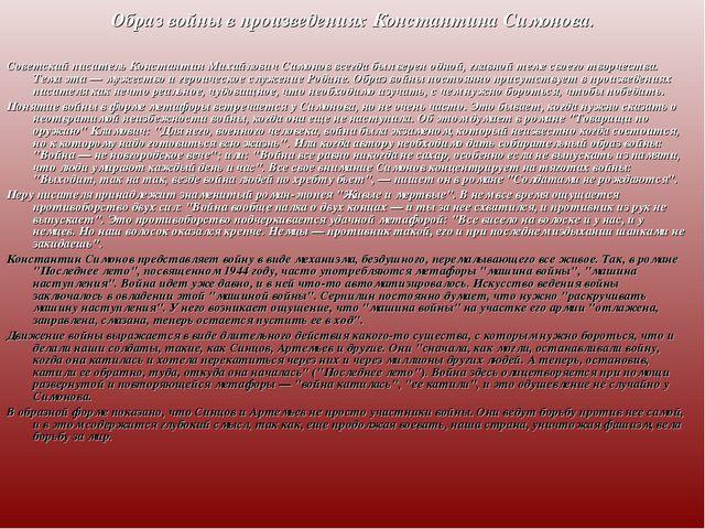 Образ войны в произведениях Константина Симонова. Советский писатель Констант...
