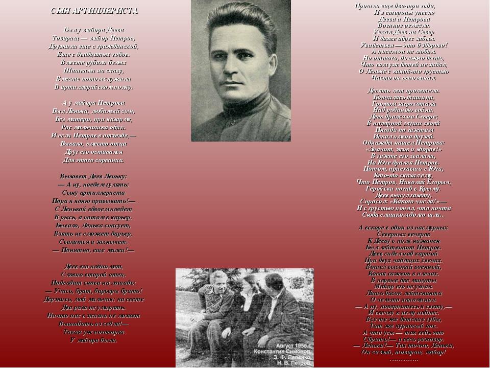 СЫН АРТИЛЛЕРИСТА Был у майора Деева Товарищ — майор Петров, Дружили еще с гр...