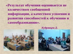 «Результат обучения оценивается не количеством сообщенной информации, а каче