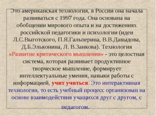 Это американская технология, в России она начала развиваться с 1997 года. Она