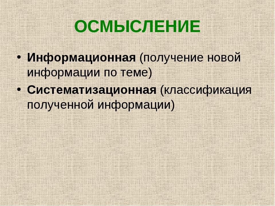 ОСМЫСЛЕНИЕ Информационная (получение новой информации по теме) Систематизацио...