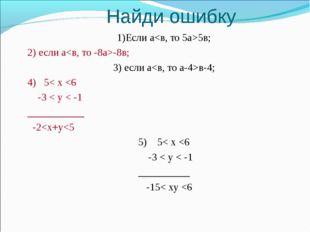 Найди ошибку 1)Если а5в; 2) если а-8в; 3) если ав-4; 4) 5< х