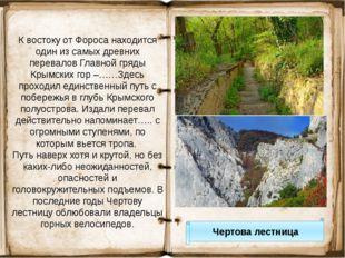 Чертова лестница К востоку от Фороса находится один из самых древних перевало