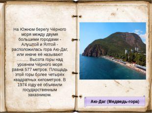 Аю-Даг (Медведь-гора) На Южном берегу Чёрного моря между двумя большими город