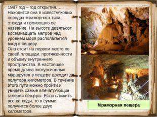 Мраморная пещера 1987 год – год открытия….. Находится она в известняковых пор