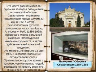 """Панорама """"Оборона Севастополя 1854-1855 гг."""" Это место рассказывает об одном"""