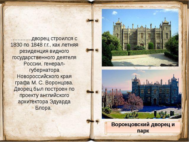 Воронцовский дворец и парк ………….дворец строился с 1830 по 1848 г.г., как лет...
