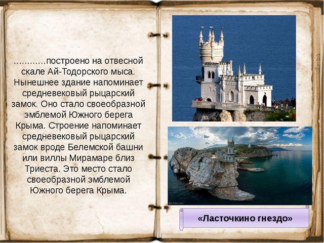 «Ласточкино гнездо» …………построено на отвесной скале Ай-Тодорского мыса. Нынеш...