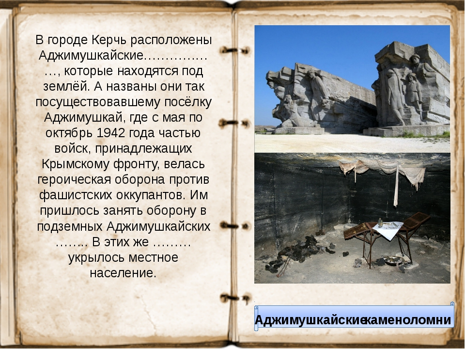 В городе Керчь расположены Аджимушкайские………………, которые находятся под землёй...