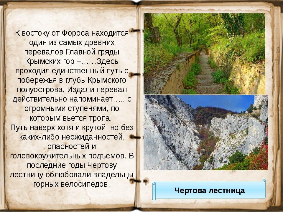 Чертова лестница К востоку от Фороса находится один из самых древних перевало...