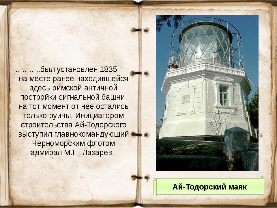 ………..был установлен 1835 г. на месте ранее находившейся здесь римской антично...