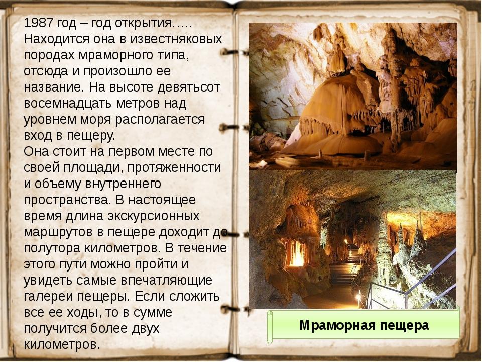 Мраморная пещера 1987 год – год открытия….. Находится она в известняковых пор...